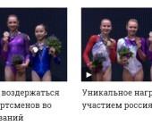 Виктория Комова и Дарья Спиридонова чемпионы мира 2015.