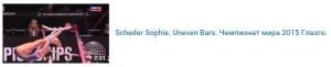 Scheder Sophie. Uneven Bars. Чемпионат мира 2015 Глазго.